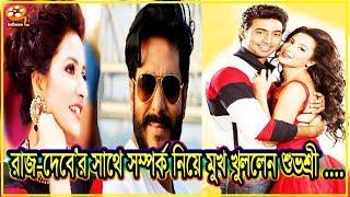 রাজের সঙ্গে ব্রেকআপের পর একি বলেলন শুভশ্রী | Raj, Dev & Subhasree Breakup | Subhasree Latest News