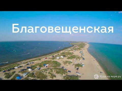 Отдых в Благовещенской - море, пляж, коса