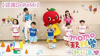 momo親子台│momo玩玩樂 - 一起玩音樂(第2集) 檸檬哥哥、香草姐姐帶著小朋友們【認識DoReMi】 thumbnail
