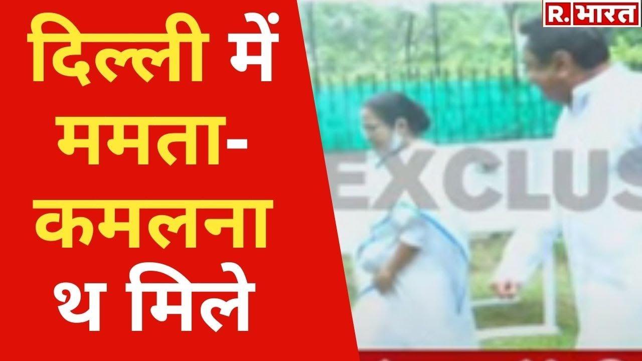 Delhi में Mamata-Kamal Nath मिले, अब PM Modi-Sonia से मीटिंग पर सबकी नजर