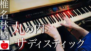 丸の内サディスティック / 椎名林檎 (ピアノ・ソロ) Presso