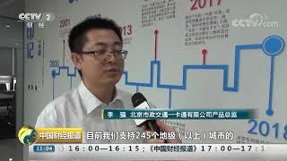 [中国财经报道]今起北京取消手机一卡通开卡费| CCTV财经
