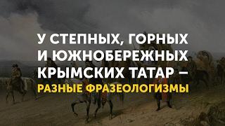 У степных, горных и южнобережных крымских татар – разные фразеологизмы