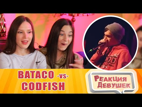 Реакция девушек - BATACO vs CODFISH     Grand Beatbox SHOWCASE Battle 2018     SEMI FINAL. React
