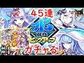 [あやかしランブル!実況]#4 水属性ピックアップガチャなど45連!^^b