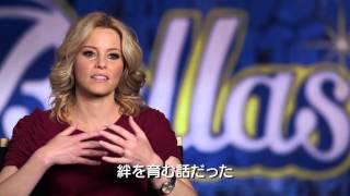 「ピッチ・パーフェクト2」特別映像(アナ・ケンドリック+エリザベス・バンクス インタビュー)