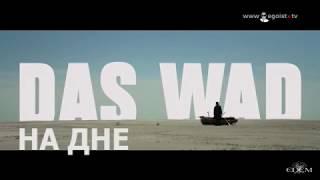 ЧЕРНАЯ комедия На дне, короткометражный фильм, короткометражка, ужасы, триллер, приключения