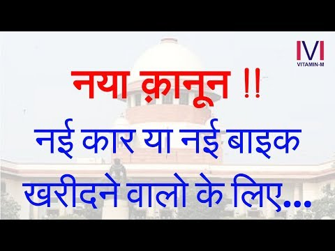 New Laws of Insurance on New Car / Bike Purchase (Hindi)