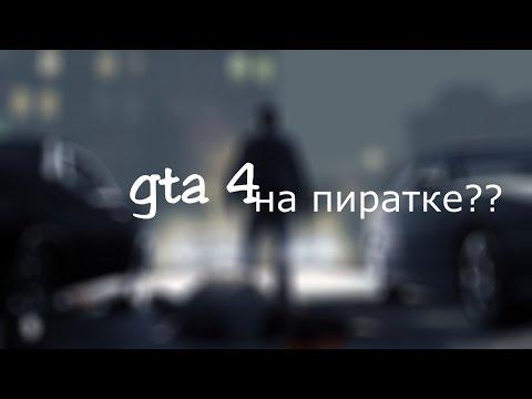 Как играть по сети  в GTA 4, на пиратке !!