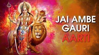 जय अम्बे गौरी आरती | Jai Ambe Gauri (Aarti) | Maa Ambe Ji Ki Aarti