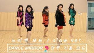 [느리게 모드/SLOW] 셀럽파이브 (CELEB FIVE) - 셀럽파이브(셀럽이 되고 싶어) (I Wanna Be a Celeb) -MIRRORED- (안무연습 거울모드)