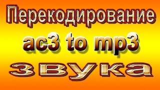 Перекодирование звука формата ac3 в mp3 в видеофайлах