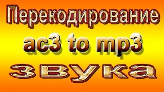 Перекодирование звука формата ac3 в mp3 в видеофайлах(Описан способ перекодирования звука формата ac3 в mp3 в видеофайлах avi ,без перекодирования видео с помощью..., 2015-05-02T05:51:30.000Z)