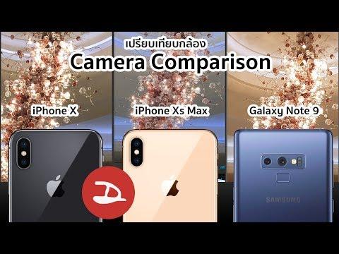 เทียบภาพจากกล้อง iPhone Xs Max กับ iPhone X และ Galaxy Note 9 ดีขึ้นขนาดไหน - วันที่ 23 Sep 2018