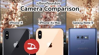 เทียบภาพจากกล้อง iPhone Xs Max vs iPhone X vs Galaxy Note 9 ดีขึ้นขนาดไหน