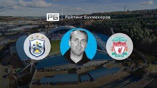 Прогноз и ставка Дениса Казанского: «Хаддерсфилд» — «Ливерпуль»
