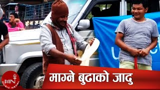 Sher Bahadur Gurung & Magne Budha Ko Jaadu 4 HD