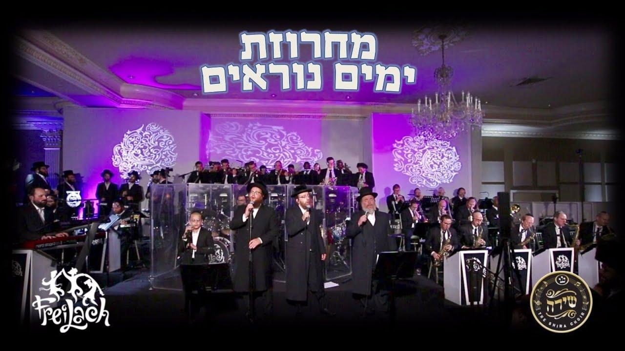 Yomim Noraim Medley - Freilach Band, Shira Choir, Shloime Daskal, Ahrele Samet, Pinky Weber, S Brodt