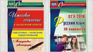 Современный урок русского языка. В помощь педагогам: теория и практика