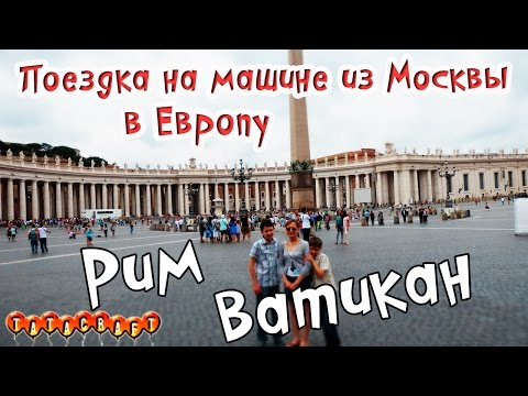 Рим/Ватикан/Италия/На машине в Европу