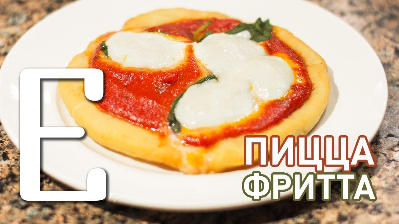 Пицца фритта — рецепт Едим ТВ