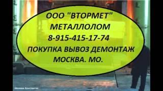 8-925-330-76-33 Металлолом в Голицыно. Металлолом закупаем в Голицыно. Металл продать в Голицыно.(8-925-330-76-33 Закупаем металл. Сдать металлолом. Продать металл. Сталь, чугун, лом кабеля в Голицыно. Куплю аккуму..., 2015-05-30T20:33:01.000Z)