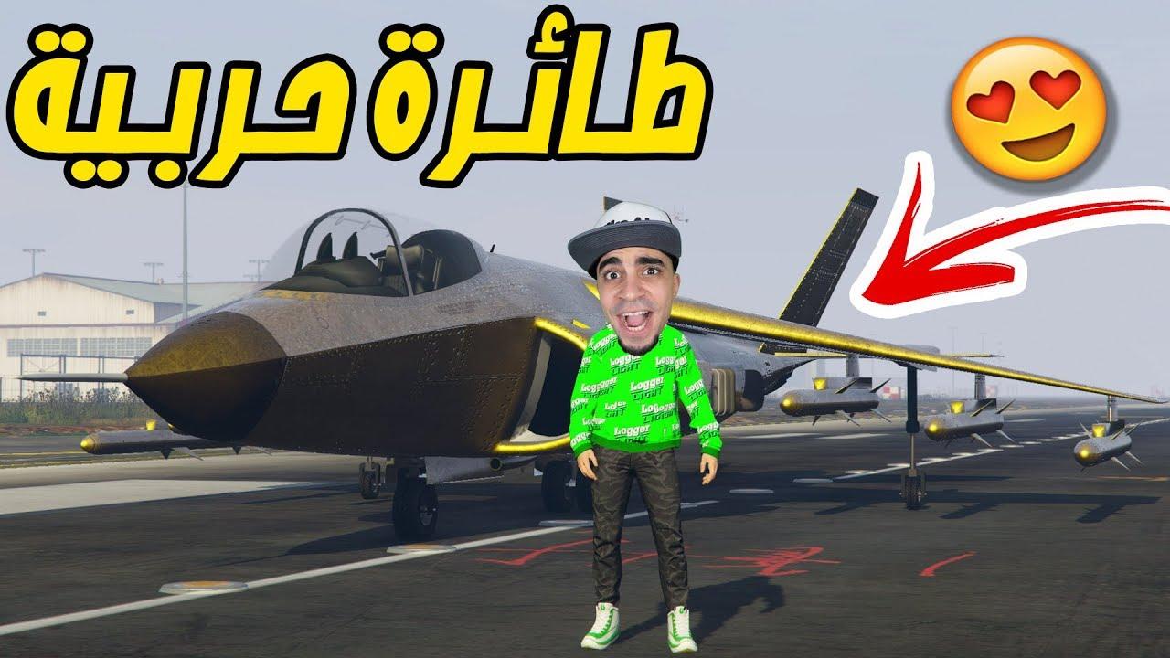 قراند 5 : اشتريت طائرة حربية بسعر 4 مليون