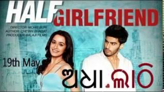 Khanti Berhampuriya Half Girlfriend   Half Girlfriend Odia Funny Trailer [ଅଧା ଲାଠି]   Berhampur Aj..