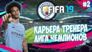 FIFA 19 КАРЬЕРА ЗА МАНЧЕСТЕР СИТИ | ЛИГА ЧЕМПИОНОВ! УДЕРЖИМ ЛИДЕРСТВО В АПЛ?