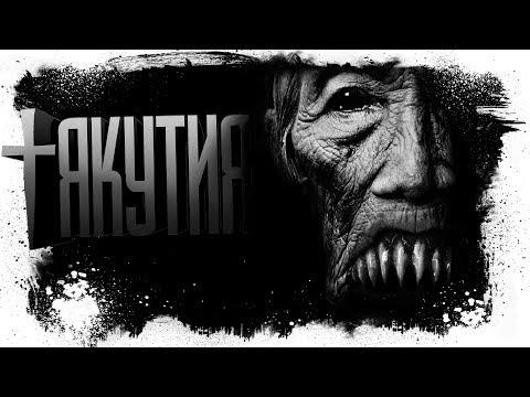 Истории На Ночь - ЯКУТИЯ