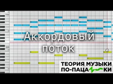 Прогрессии аккордов транс