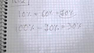 Задача №1602. Математика 5 класс Виленкин.