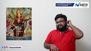 Aruvi review by prashanth