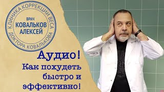 диетолог Ковальков о том, как быстро и эффективно похудеть!