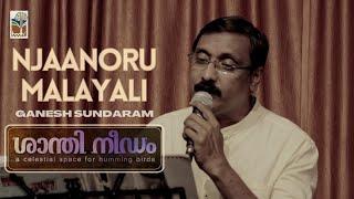 Njaan oru Malayali   Ganesh Sundaram   Anurag R Nayan   Devadutt Bijibal   Bijibal