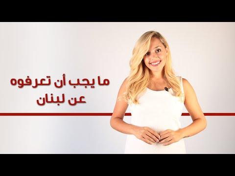ما يجب أن تعرفوه عن لبنان
