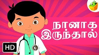 Naanaga Irundhal | Chellame Chellam | Tamil Rhymes For kids | Animated Rhymes For Children