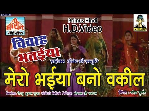 विवाह भतईया  PART-9 BY नरेश कुमार गुर्जर   PRIMUS HINDI VIDEO