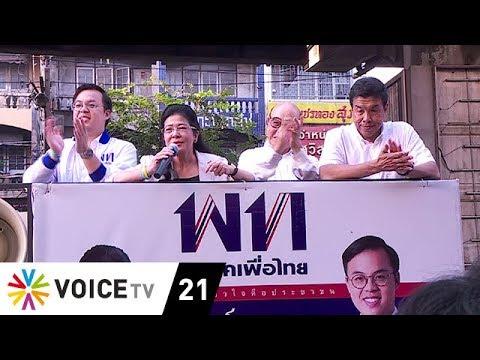 Tonight Thailand - 'สุดารัตน์-ชัชชาติ' เดินหน้าทำงาน ไม่สนคนยุขัดแย้ง