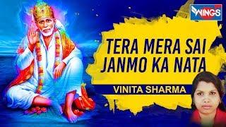 तेरा मेरा साई जन्मो का नाता | साईबाबा भजन | Tera Mera Sai Janmo Ka Nata | Saibaba Songs