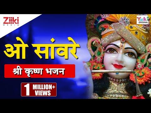 ओ सांवरे | O Sanware | Hindi Krishna Bhajan
