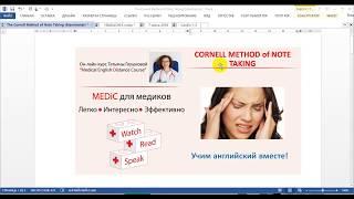 Как эффективно смотреть медицинские видео на английском - Cornell method