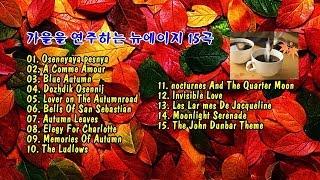 가을을 연주하는 뉴에이지 15곡