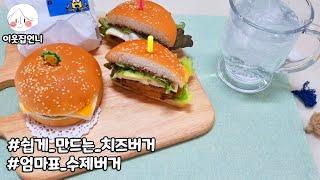 수제치즈버거/치즈버거/햄버거/엄마표햄버거/쉽게만드는 햄…