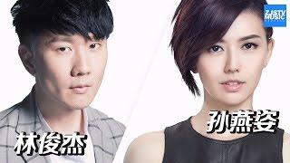 [ 经典翻唱 ] 林俊杰/孙燕姿《我怀念的》/浙江卫视官方HD/