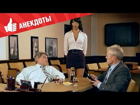 Анекдоты - Выпуск 103