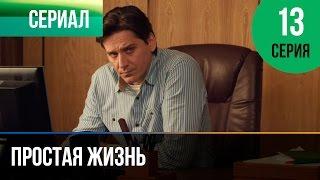 ▶️ Простая жизнь 13 серия - Мелодрама | Фильмы и сериалы - Русские мелодрамы