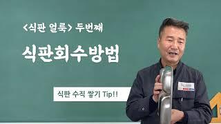 [자숨TV] 식판얼룩왜생김? 어케없앰? / 업소용식기세…