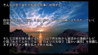 松坂桃李が血まみれに!?「孤狼の血」より衝撃カット解禁.