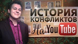 Мс Хованский - История Конфликтов На Youtube